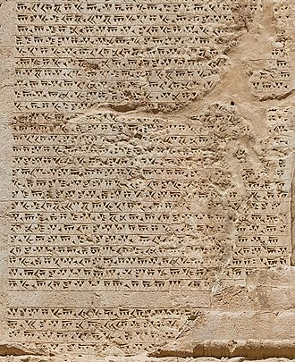 330px-tomb_of_darius_i_dna_inscription_part_ii